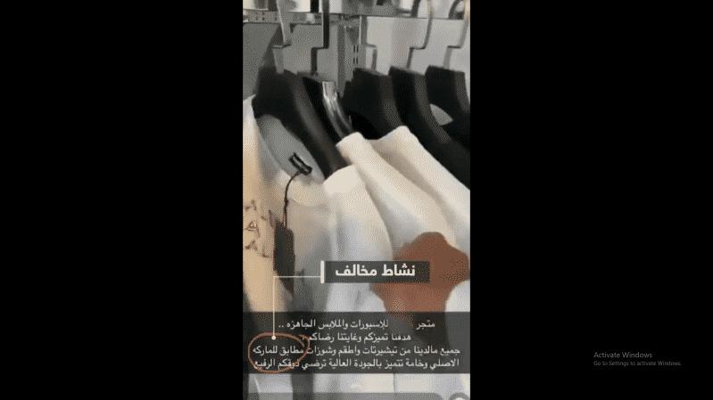 إعلان على سناب شات يقود لضبط محل ملابس يقلد ماركات عالمية