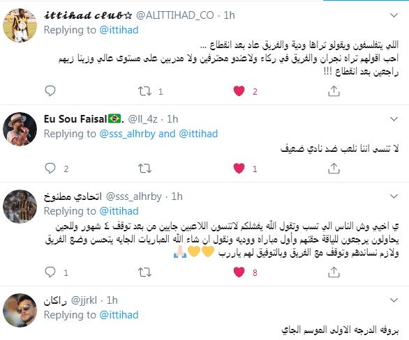 جماهير الاتحاد تشتعل غضبًا .. والسبب ! - المواطن