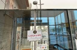 إغلاق متجر شهير في القنفذة بعد رصد حالة إصابة بـ كورونا