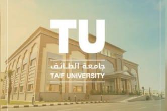 جامعة الطائف