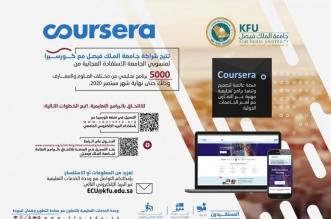 جامعة الملك فيصل توفر 5000 منحة مجانية - المواطن