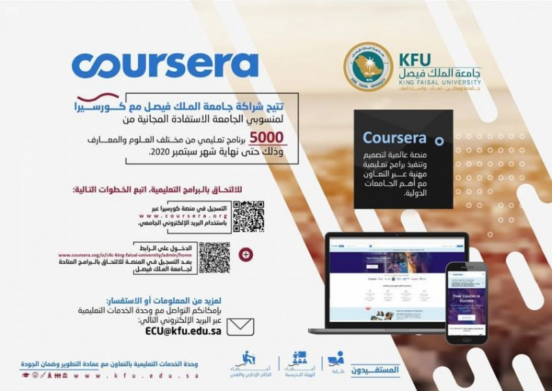جامعة الملك فيصل توفر 5000 منحة مجانية