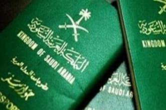الجوازات: ينبغي استلام جواز السفر خلال 90 يومًا من إصداره أو تجديده - المواطن