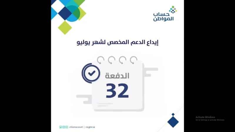 طريقة تسجيل دخول حساب المواطن
