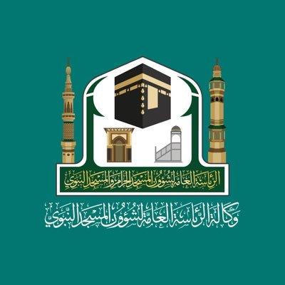#وظائف شاغرة لدى وكالة شؤون المسجد النبوي
