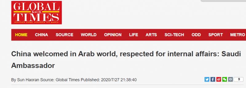 السعودية بوابة العالم العربي في مبادرة الحزام والطريق الصينية