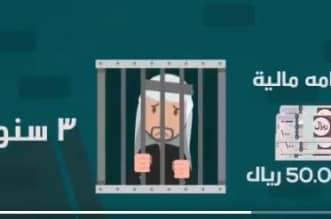 السجن 3 سنوات والغرامة 50 ألف ريال عقوبة الشيك بدون رصيد - المواطن