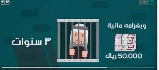 السجن 3 سنوات والغرامة 50 ألف ريال عقوبة الشيك بدون رصيد