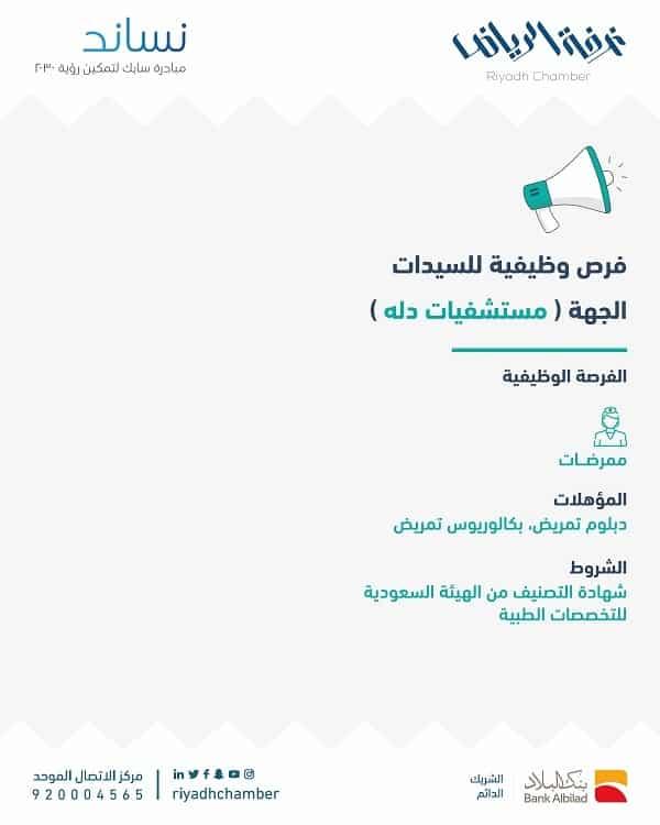 غرفة الرياض تطرح 118 #وظيفة للجنسين - المواطن