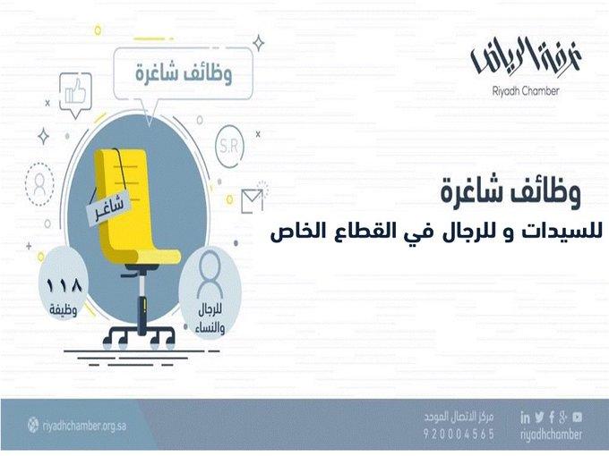 غرفة الرياض تطرح 118 #وظيفة للجنسين