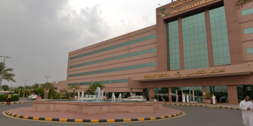 #وظائف أمن شاغرة للجنسين بمدينة الملك عبدالله الطبية