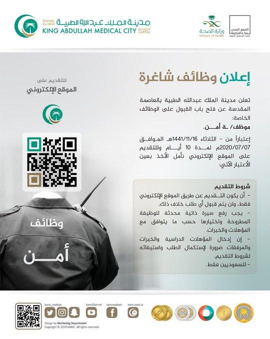 #وظائف أمن شاغرة للجنسين بمدينة الملك عبدالله الطبية - المواطن