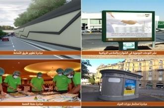 بلدي الرياض يقدم 28 مبادرة متنوعة لتطوير وتحسين العمل البلدي - المواطن
