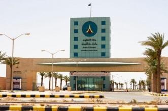 جامعة حفرالباطن