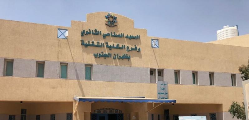 المعهد الصناعي بالظهران يعلن موعد انتهاء تلقي طلبات القبول