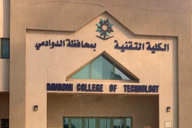 الكلية التقنية بالدوادمي تعلن فتح باب القبول والتسجيل