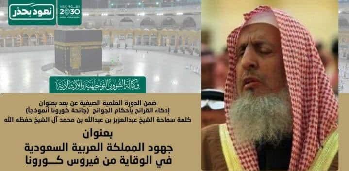 المفتي: المملكة تبذل جميع إمكانياتها البشرية والمالية للحفاظ على سلامة الحجاج