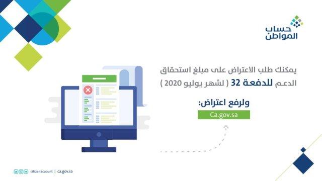 حساب المواطن يبدأ استقبال طلبات الاعتراض للدفعة الـ 32