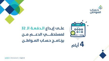 حساب المواطن يعلن موعد إيداع الدفعة الـ 32 من الدعم