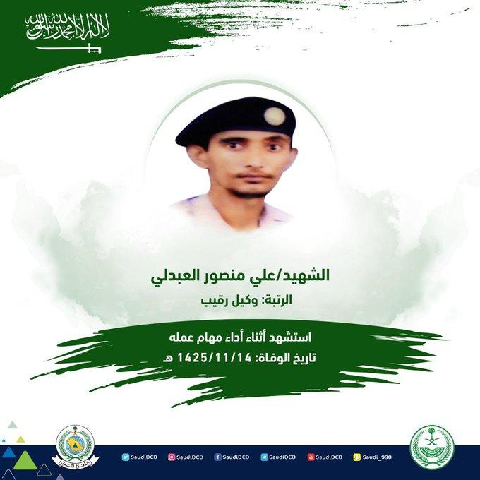 الدفاع المدني يستذكر الشهيد العبدلي بعد 17 عامًا من وفاته