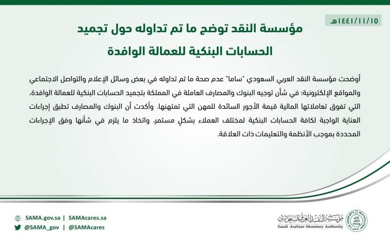 مؤسسة النقد السعودية تكشف حقيقة تجميد الحسابات البنكية للعمالة الوافدة والمقيمين 1