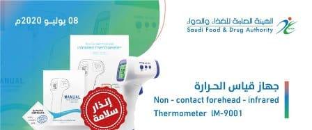 الغذاء والدواء: خلل في جهاز لقياس الحرارة.. أعيدوا المنتج فورًا