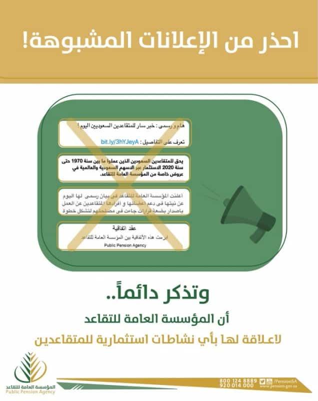 مؤسسة التقاعد: احذروا الإعلانات المشبوهة عبر مواقع التواصل - المواطن