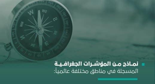 الملكية الفكرية تحصر المؤشرات الجغرافية في السعودية تمهيدًا لتسجيلها