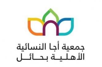 جمعية أجا بحائل توزع 50 سلة غذائية - المواطن