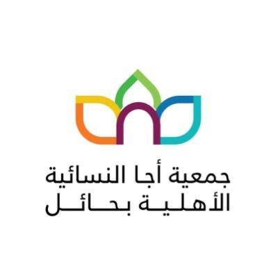 جمعية أجا بحائل توزع 50 سلة غذائية