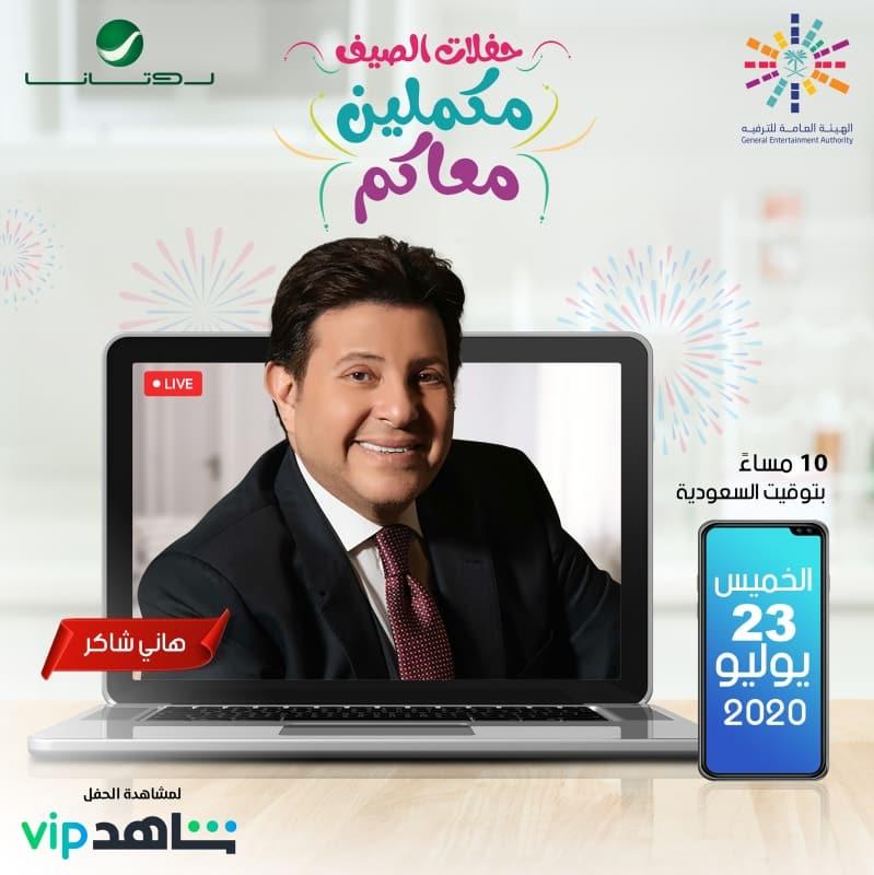 هاني شاكر على شاهد VIP في سهرة الخميس