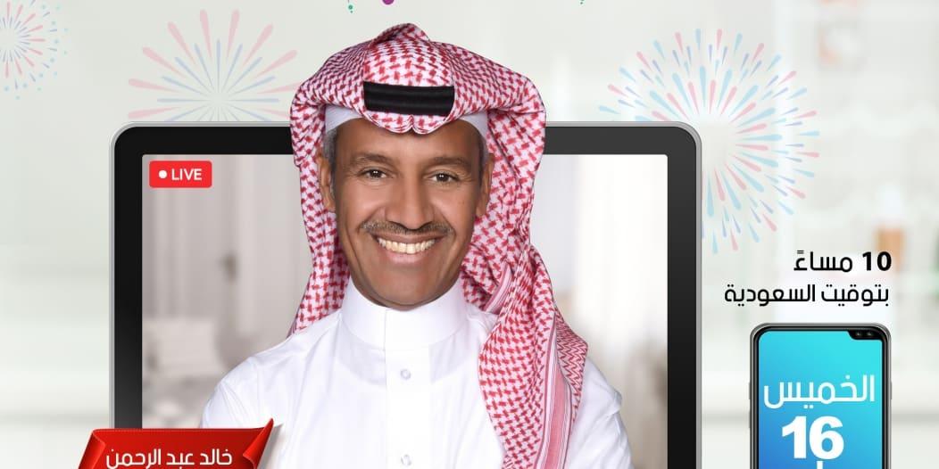 خالد عبدالرحمن يطرب بأجمل أغنياته على شاهد VIP