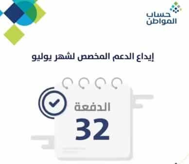 حساب المواطن يبدأ إيداع الدعم لشهر يوليو.. الدفعة الـ 32