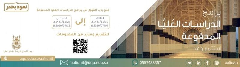 الكلية الجامعية بالقنفذة تتلقى طلبات القبول بقسم التربية