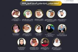 مسؤولون وخبراء وقيادات فكرية ضمن مجلس إدارة منتدى أسبار - المواطن