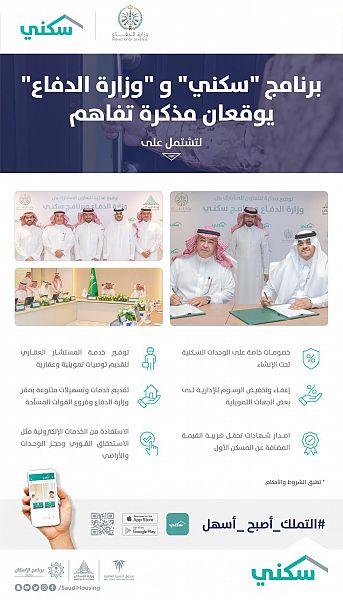 اتفاقية سكني ووزارة الدفاع (1)