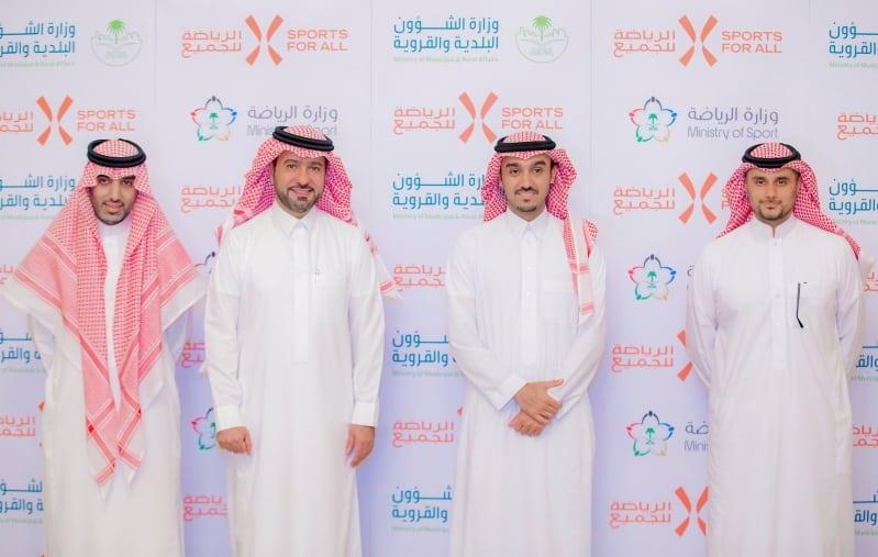 الاتحاد السعودي للرياضة للجميع ووزارة الشؤون القروية 1