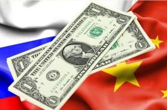الصين وروسيا تتخليان عن الدولار لتأسيس تحالف جديد