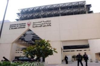 المحكمة الجنائية بالبحرين