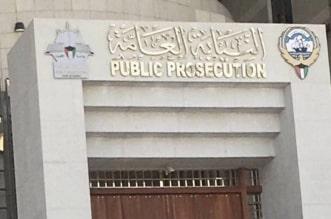 النيابة العامة الكويت