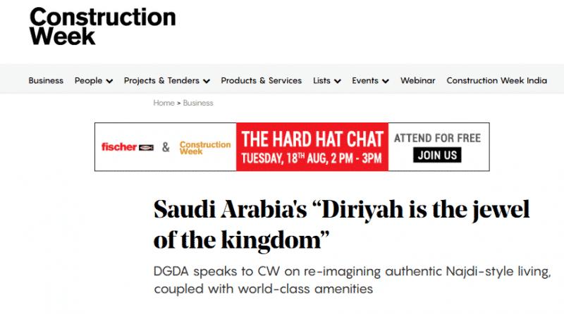 بوابة الدرعية الجوهرة الحقيقية للسعودية