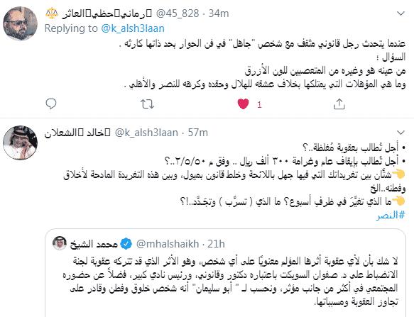 تغريدات بعد عقوبة رئيس النصر