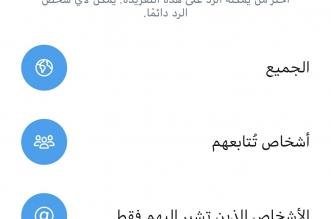 تجربة لميزة منع الرد على تغريدة تويتر - المواطن