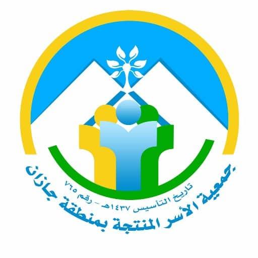 #وظائف شاغرة للجنسين في جمعية الأسر المنتجة بجازان