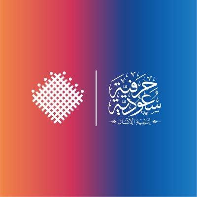 #وظائف إدارية شاغرة للجنسين في جمعية الأيدي الحرفية