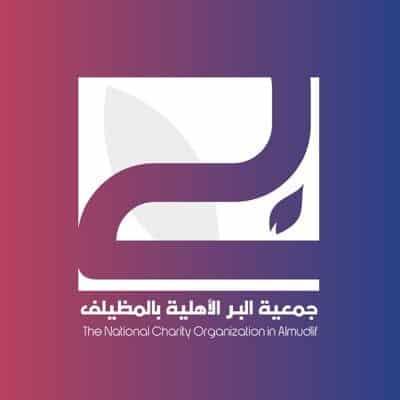 #وظائف شاغرة للجنسين في جمعية البر بالمظيلف