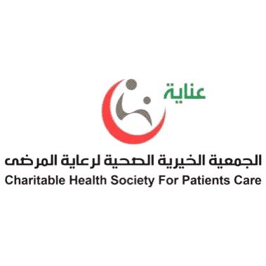 #وظائف إدارية وصحية شاغرة في جمعية عناية الصحية