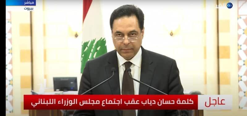 فيديو.. خطاب استقالة حكومة حسان دياب في لبنان