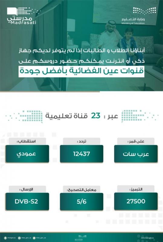 تردد قناة عين التعليمية للطلاب بدون إنترنت أو جهاز ذكي - المواطن
