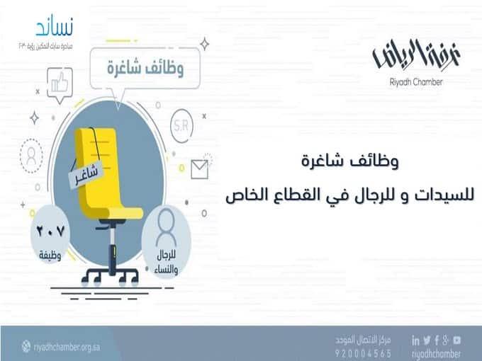 غرفة الرياض تطرح 207 #وظائف للجنسين بالقطاع الخاص